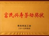 """公司被授予""""抓饭直播体育篮球富民兴寿劳动奖状""""荣誉称号"""