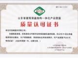山东省建筑保温结构一体化产业联盟质量认可证书