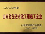 """公司被评为""""山东省先进市政工程施工企业"""""""