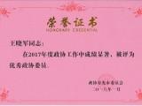公司董事长王晓军被表彰为2017年度优秀政协委员