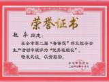 公司职工赵永荣获抓饭直播体育篮球优秀班组长荣誉称号