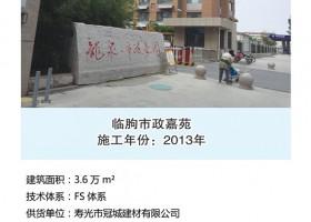临朐市政嘉苑项目