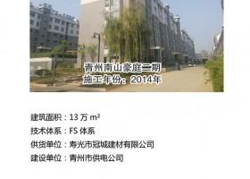 青州南山豪庭二期项目