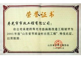 渤海路金杯